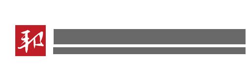 人和启邦显辉(横琴)联营律师事务所 - 港澳律师,港澳联营律师事务所,珠海律师,珠海律师事务所